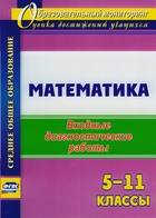 Математика. 5-11 классы. Входные диагностические работы