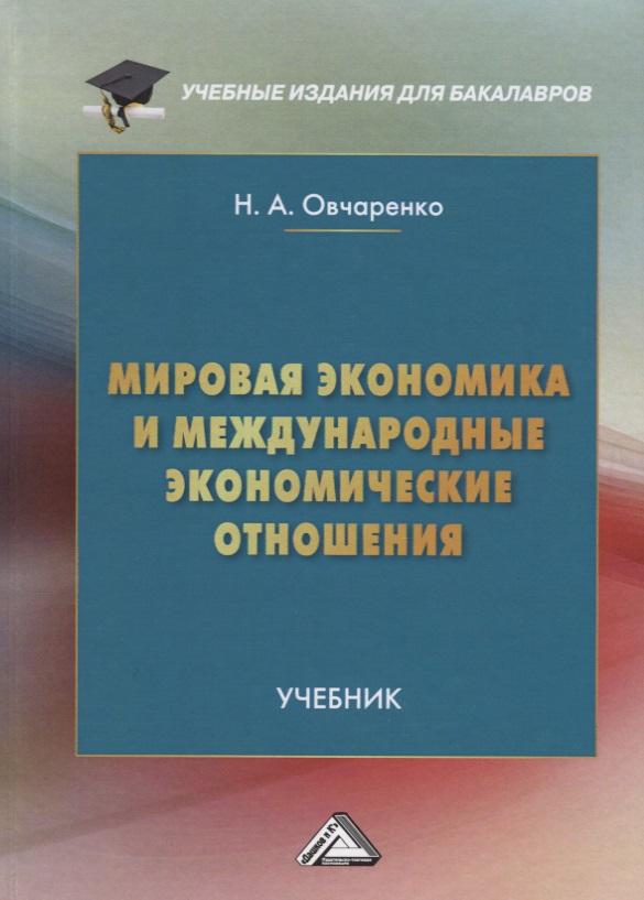 Овчаренко Н.: Мировая экономика и международные экономические отношения