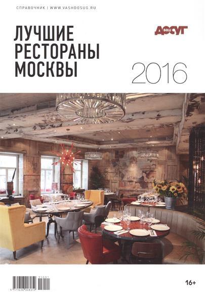 Лучшие рестораны Москвы 2016. Справочник