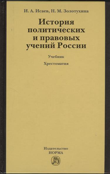 История политических и правовых учений России. Учебник. 3-е издание, переработанное и дополненное (+CD)