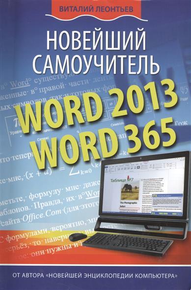 Леонтьев В. Новейший самоучитель. Word 2013. Word 365