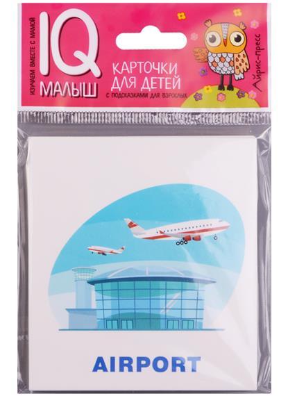 Путешествие / Travel. Карточки для детей с подсказками для взрослых