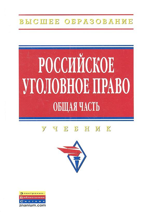Чучаева А. (ред.) Российское уголовное право. Общая часть. Учебник
