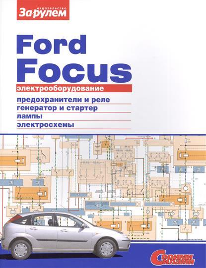 Ford Focus: предохранители