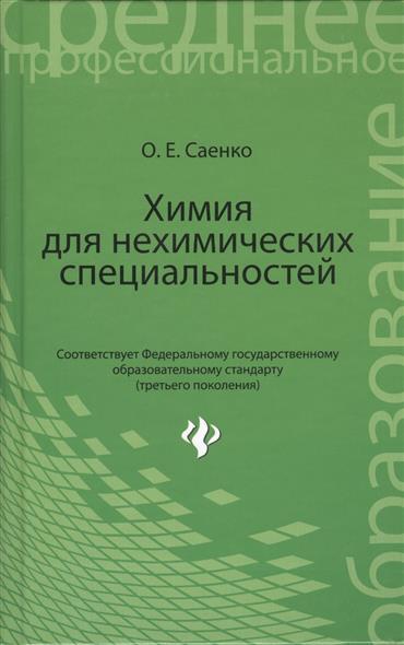 Саенко О. Химия для нехимических специальностей