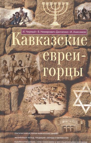 Кавказские евреи-горцы. Сборник