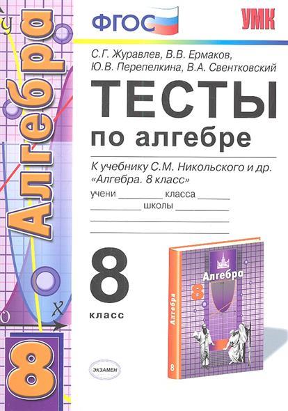 """Тесты по алгебре. 8 класс. К учебнику С.М. Никольского и др. """"Алгебра. 8 класс"""""""
