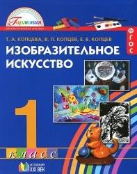 Изобразительное искусство. Учебник для 1 класса общеобразовательных организаций