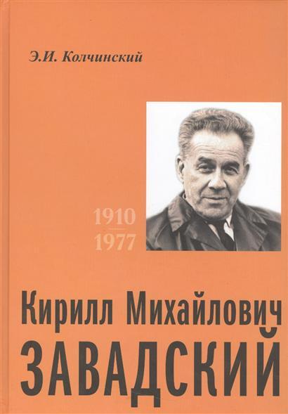 Кирилл Михайлович Завадский 1910-1977