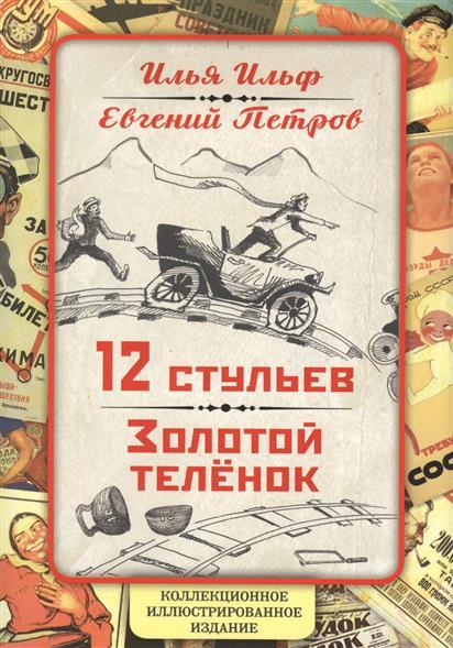 Ильф И., Петров Е. 12 стульев. Золотой теленок 1с паблишинг аудиокнига ильф и петров е 12 стульев