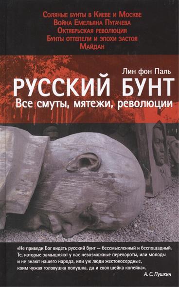 Паль, Лин фон Русский бунт: Все смуты, мятежи, революции