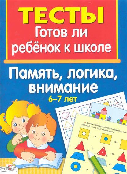Тесты Готов ли ребенок к школе Память логика...