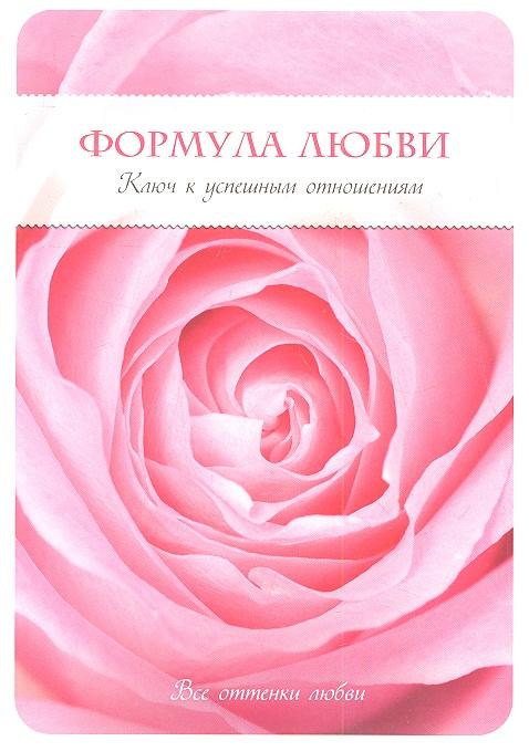 Фишер Х. Формула любви. Ключ к успешным отношениям фишер х формула любви ключ к успешным отношениям isbn 9785699569281