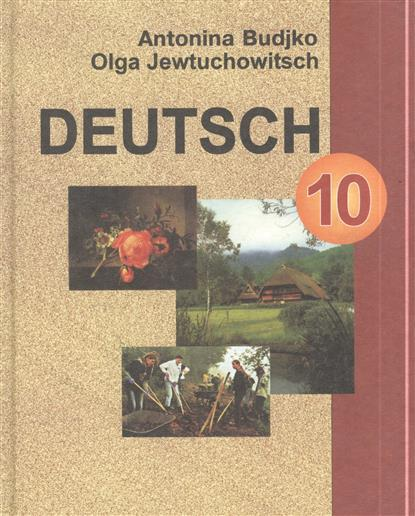 Немецкий язык. Учебное пособие для 10 класса. 3-е издание