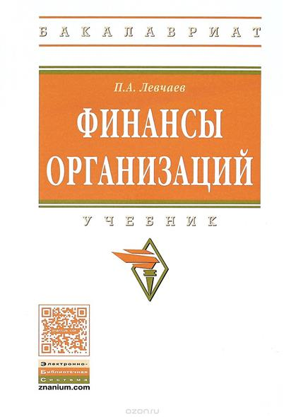 Левчаев П. Финансы организации. Учебник финансы учебник