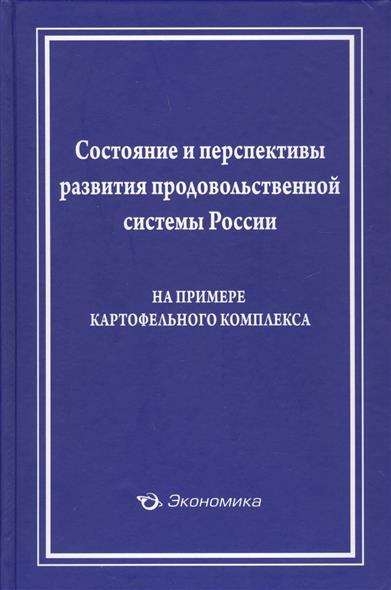 Состояние и перспективы развития продовольственной системы России (на примере картофельного комплекса)
