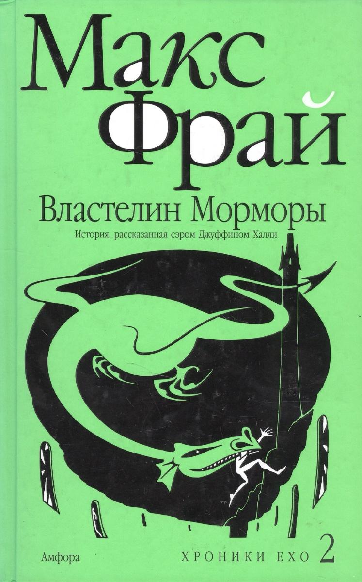 Фрай М. Хроники Ехо 2 Властелин Морморы