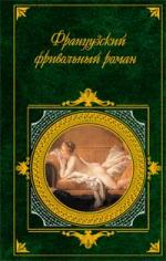Французский фривольный роман