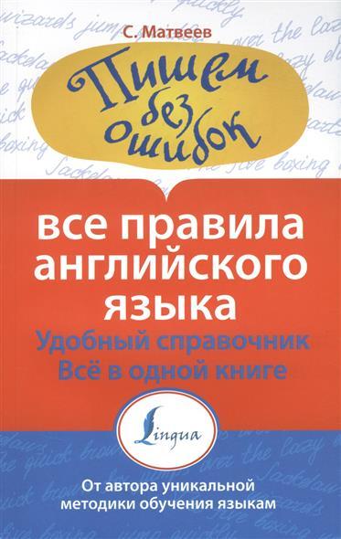 Все правила английского языка. Удобный справочник. Все в одной книге