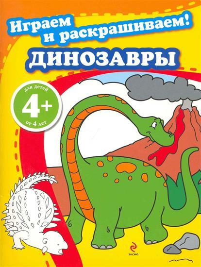Саломатина Е. (пер.) КР Играем и раскрашиваем Динозавры