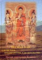 Ключи дзен. Преображение и целительство