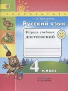 Русский язык. Тетрадь учебных достижений. 4 класс