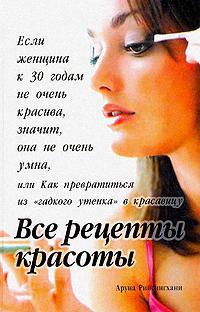 Рийсингхани А. Все рецепты красоты
