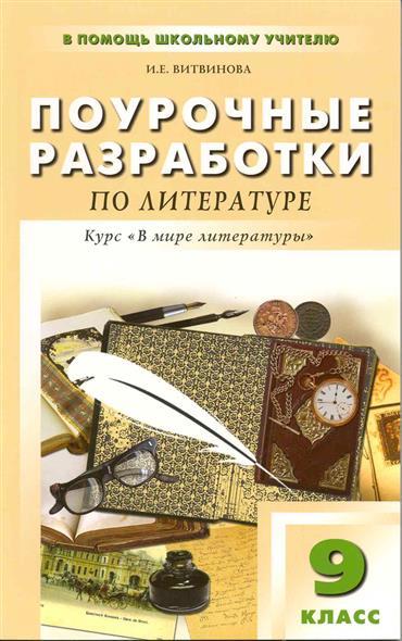 ПШУ 9 кл Поуроч. разраб. по литературе