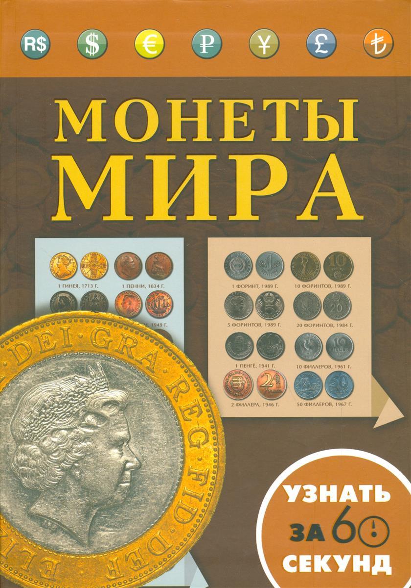 Кошевар Д., Хмелевская Н. Монеты мира