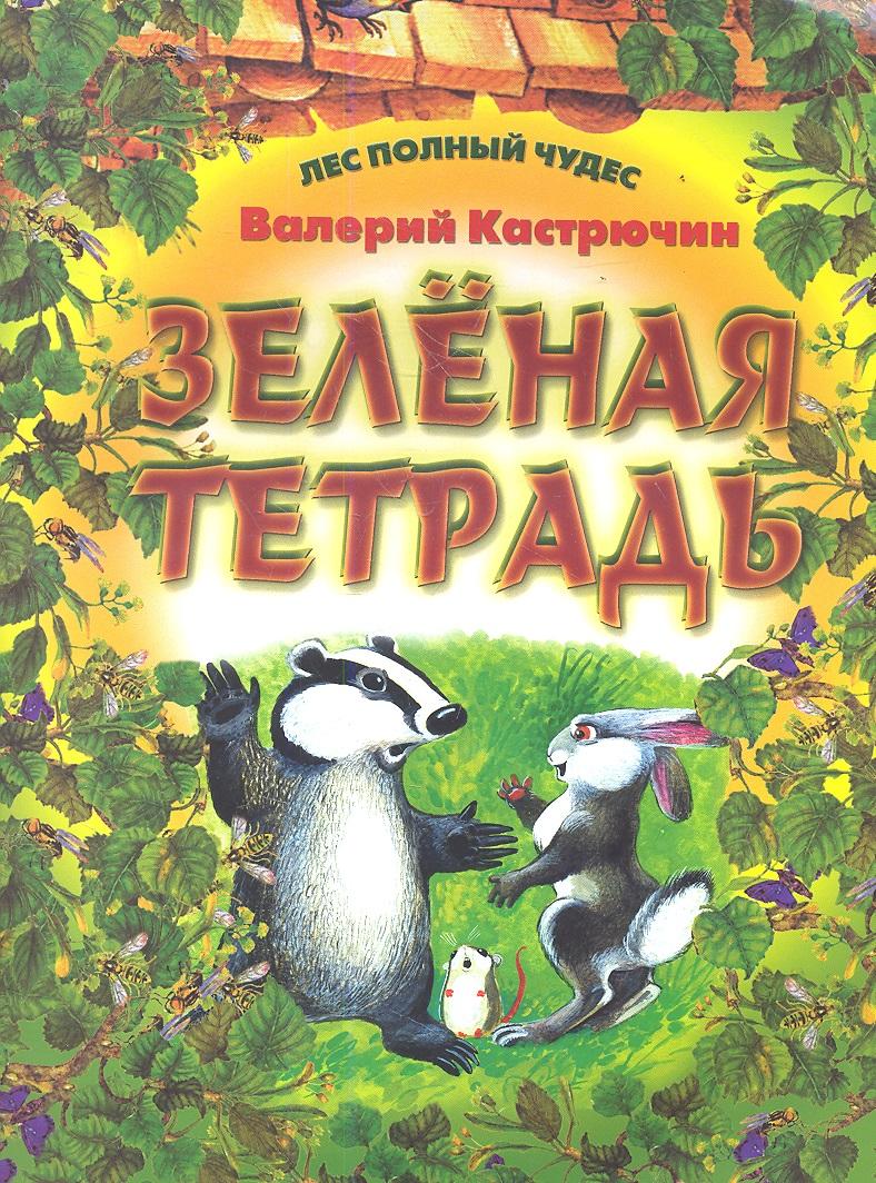 Кастрючин В. Зеленая тетрадь ISBN: 9789855495827 кастрючин в о чем поет сверчок