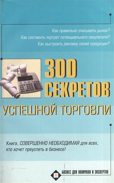 300 секретов успешной торговли