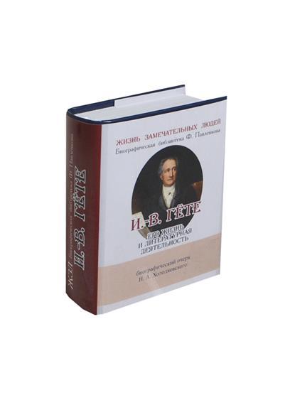 И.-В. Гете. Его жизнь и литературная деятельность. Биографический очерк (миниатюрное издание)
