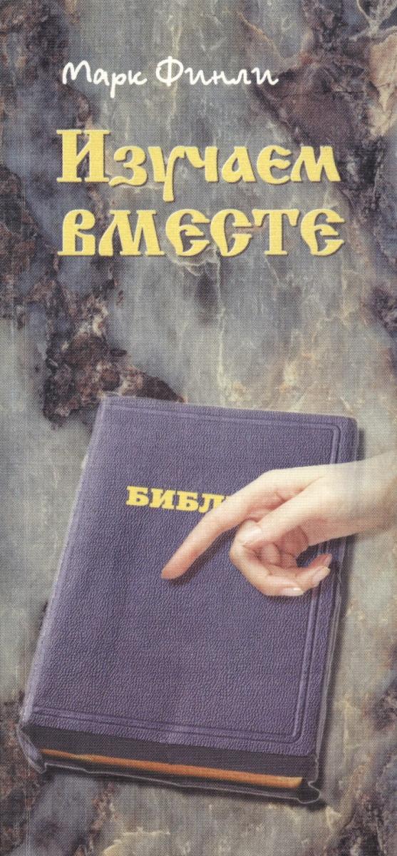 Финли М. Изучаем вместе. Справочник библейских ссылок кухня библейских времен