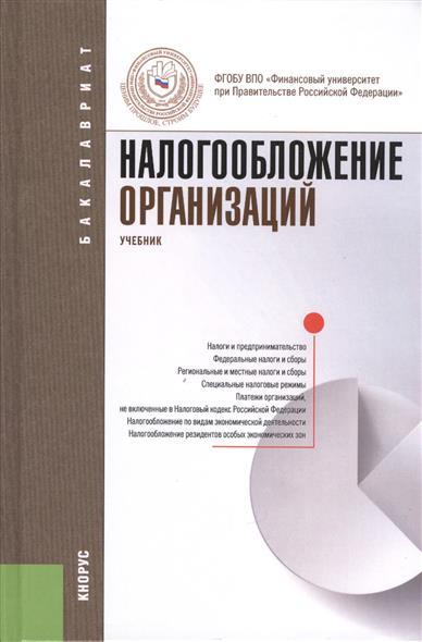 Налогообложение организаций: учебник