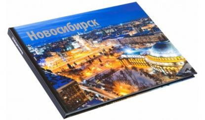 Фотоальбом Новосибирск by Gelio vol.3 (Гелио Пресс)
