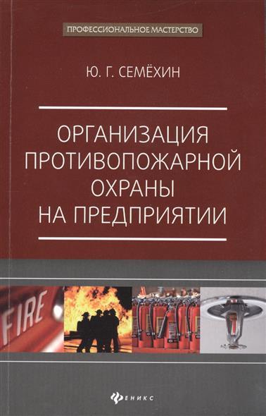 Организация противопожарной охраны на предприятии