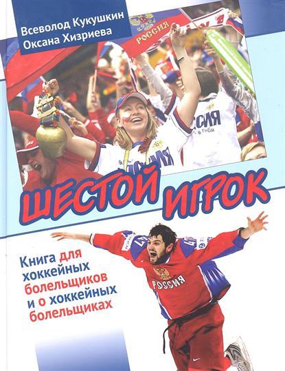 Шестой игрок. Книга для хоккейных болельщиков и о хоккейных болельщиках. Коллекционное издание