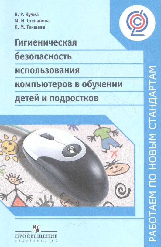 Кучма В., Степанова М., Текшева Л. Гигиеническая безопасность использования компьютеров в обучении детей и подростков