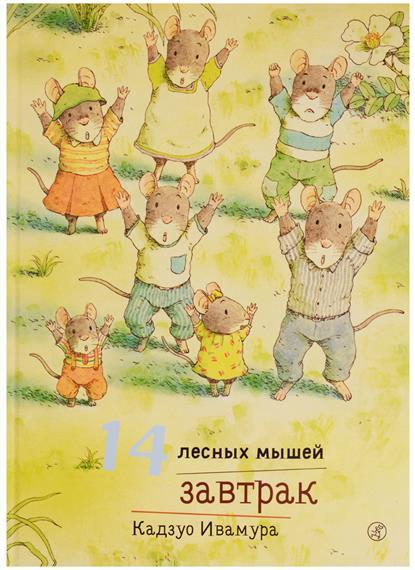 14 лесных мышей. Завтрак от Читай-город