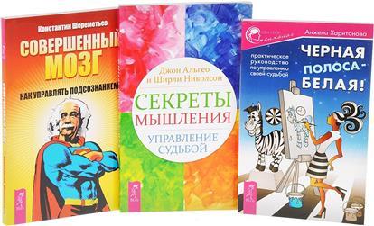 Секреты мышления + Совершенный мозг + Черная полоса - белая! (комплект из 3 книг)