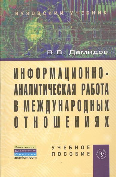 цены Демидов В. Информационно-аналитическая работа в международных отношениях. Учебное пособие