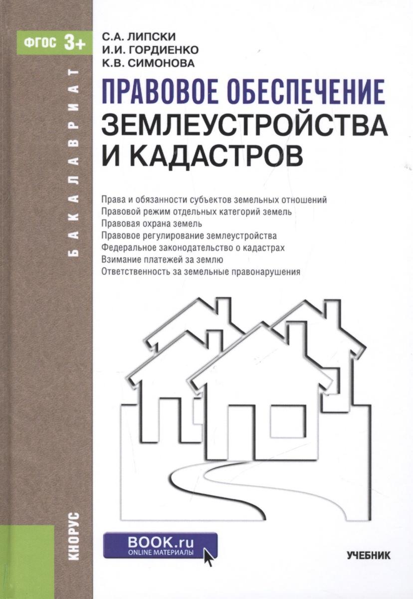 Правовое обеспечение землеустройства и кадастров