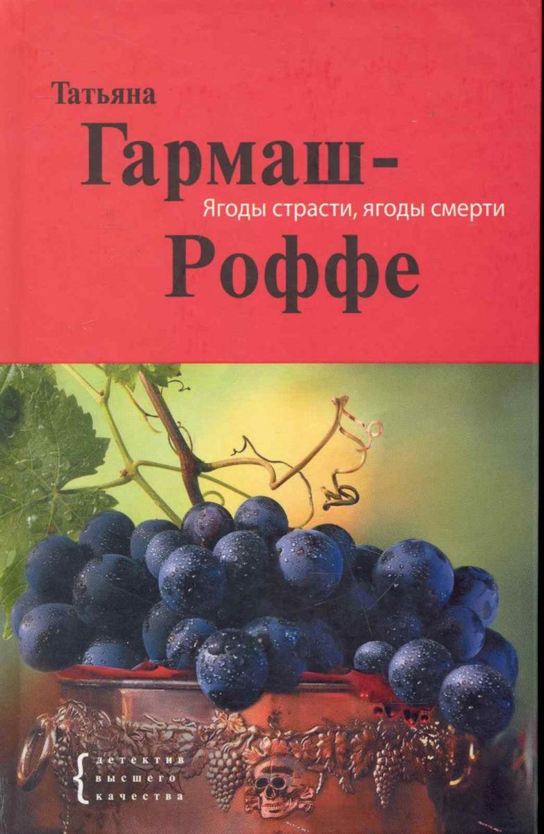 Гармаш-Роффе Т. Ягоды страсти ягоды смерти уинспир ж одного поля ягоды