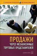 Новик Дж. Продажи через независимых торговых представителей новик