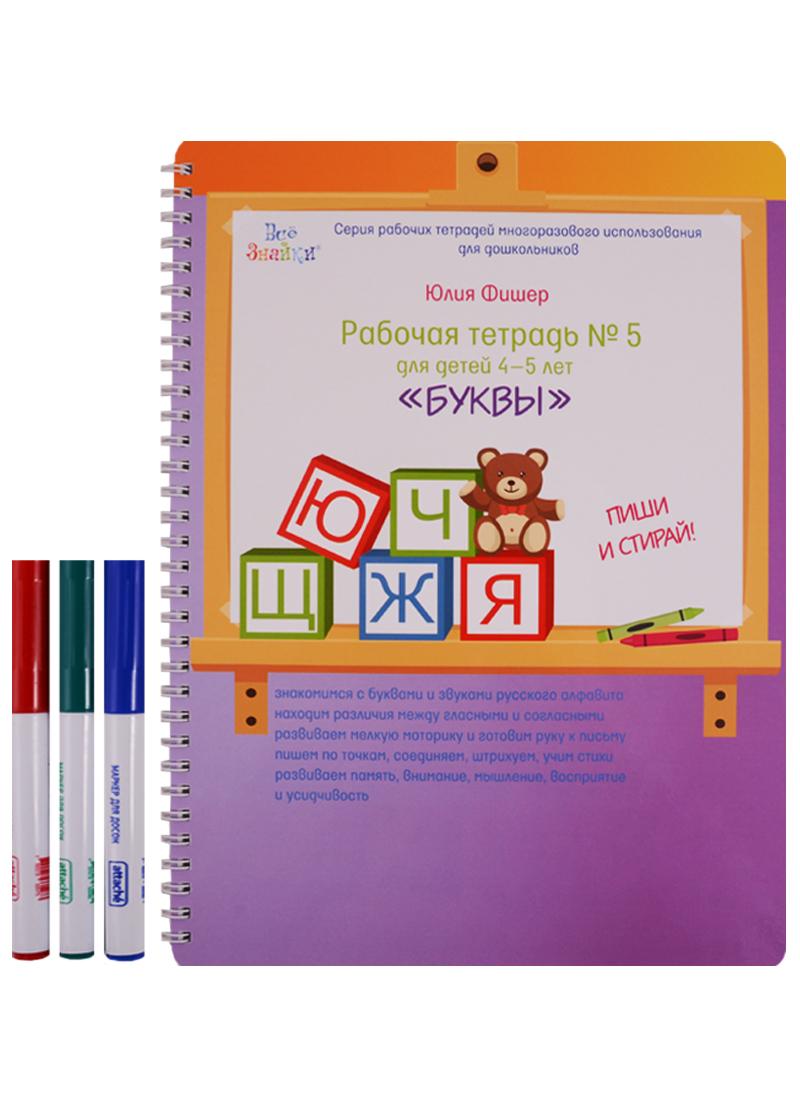 """Фишер Ю. Рабочая тетрадь № 5 для детей 4-5 лет """"Буквы"""". Пиши и стирай"""