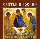 Святыни России. 365 духовных сокровищ. Календарь для верующих