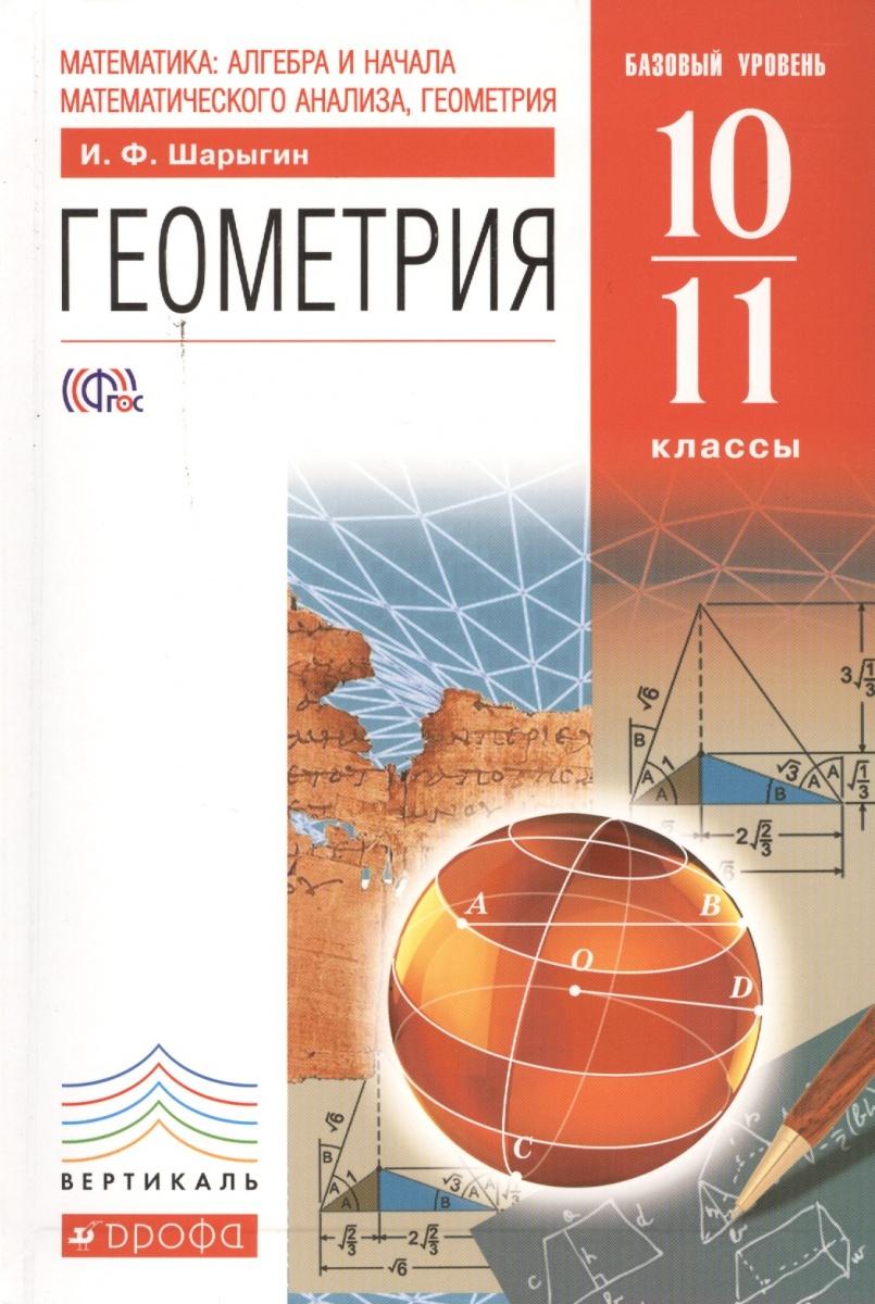 Шарыгин И. Геометрия. 10-11 классы. Базовый уровень. Учебник экономика 10 11 классы базовый уровень электронная форма учебника cd