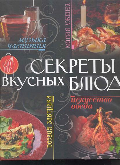 Секреты вкусных блюд