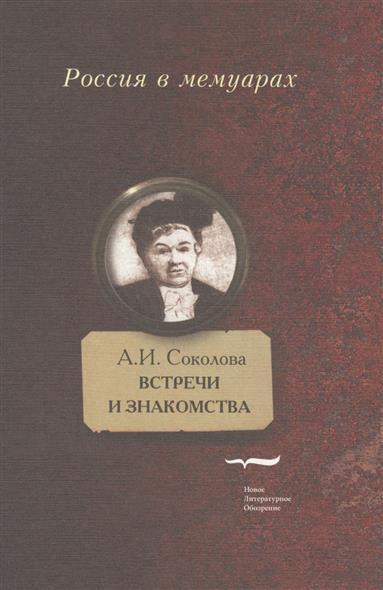 Соколова А. Встречи и знакомства ISBN: 9785444806142 а и соколова ж кессель побежденная любовь княжеские ночи