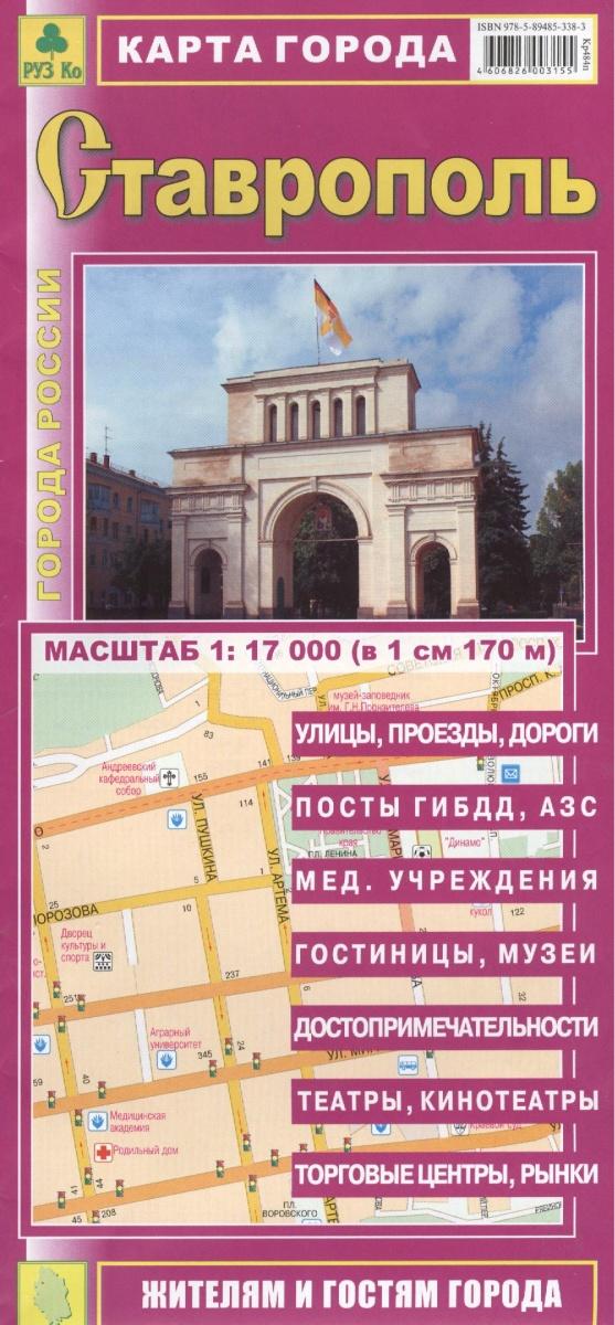 Карта города Ставрополь. Масштаб 1:17 000 (в 1 см 170 м)
